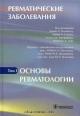 Ревматические заболевания в 3х томах том 1й. Основы ревматологии